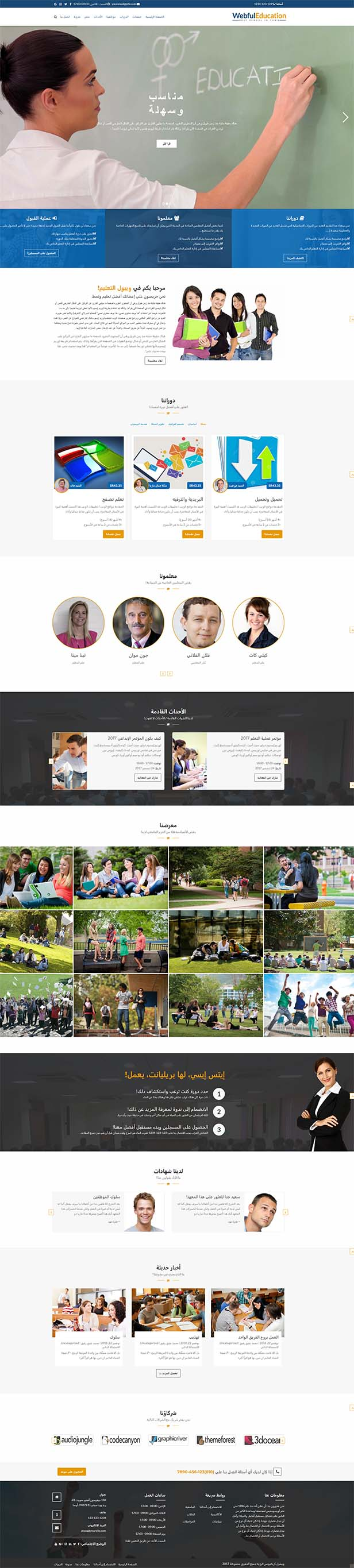 Arabic Education WordPress Theme