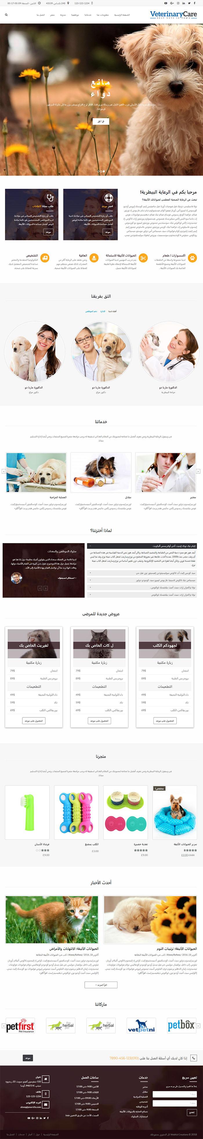 RTL Veterinary WordPress Theme