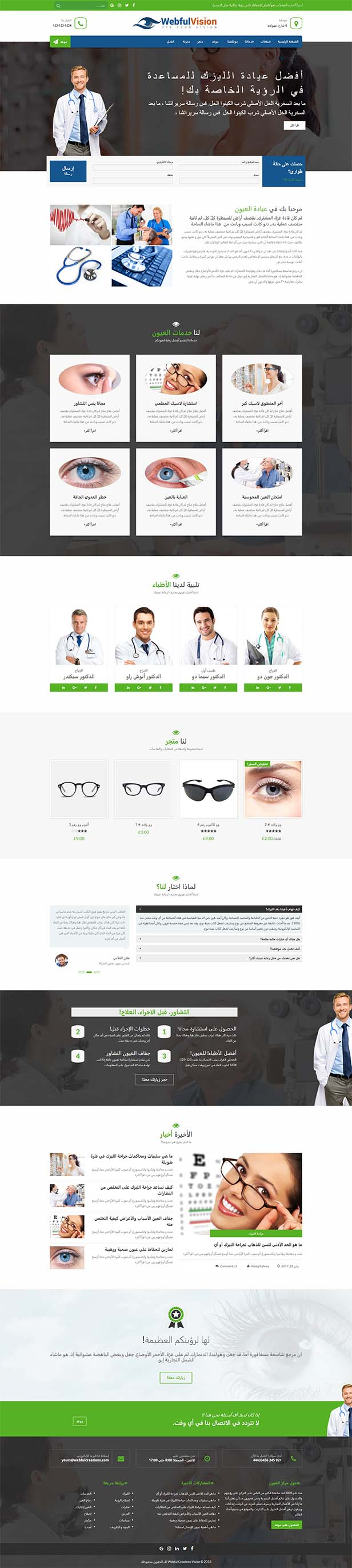 RTL Optometry WordPress theme